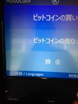 bitbulls-japan-1st-tx